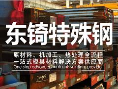 模具钢材料常用分类及选购方法攻略[]